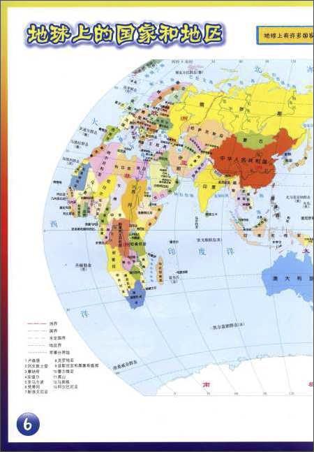 趣味世界地图