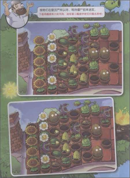 植物大战僵尸游戏书:找不同1