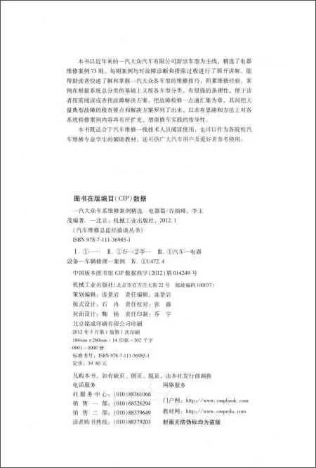 查阅2001款捷达新内饰电路图(图1-1)