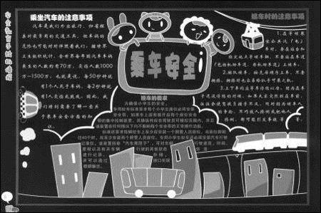 安全教育手绘板墙报 [平装]/¥6.0//辽宁科学技术出版
