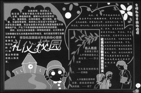文明礼仪手绘板墙报 [平装]