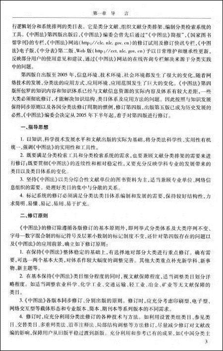 中国图书馆分类法使用手册