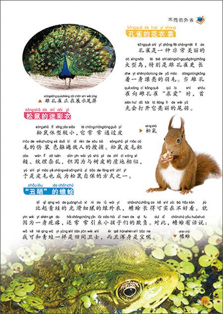 我的第一套百科全书:动物世界