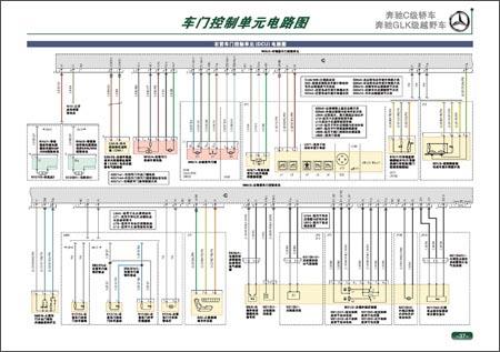 回至 奔驰电路图集及维修案例分析(全彩印刷) (平装)