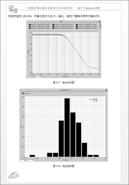 cmos模拟集成电路设计与仿真实例:基于cadence