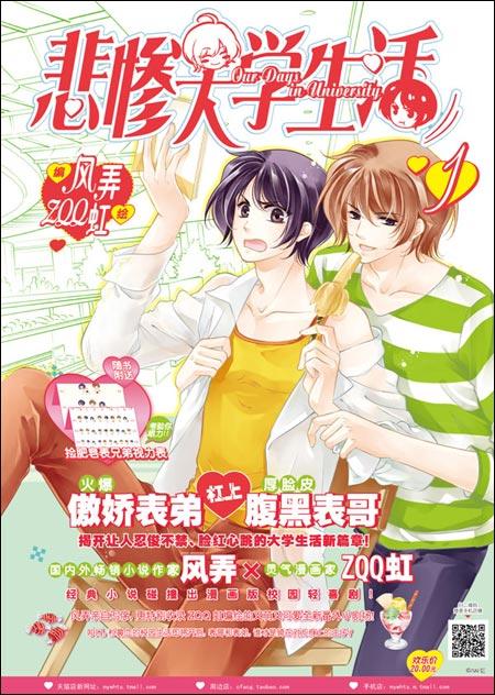 风弄亲自写序,更特别收录zqq虹编绘又萌又可爱的全新番外小剧场!
