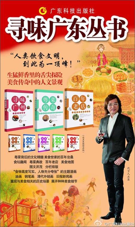 美食社招新海报版面