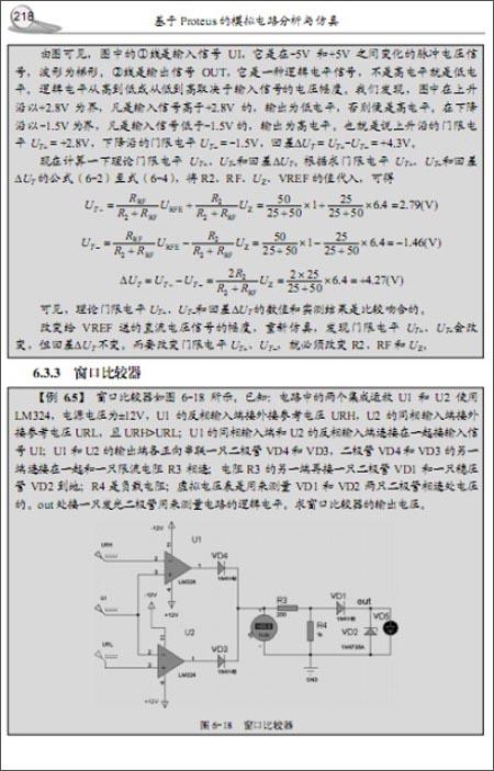 卓越工程师培养计划:基于proteus的模拟电路分析与