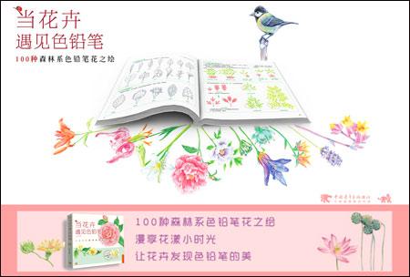 《当花卉遇见色铅笔》 菲小象【摘要 书评 试读】图书