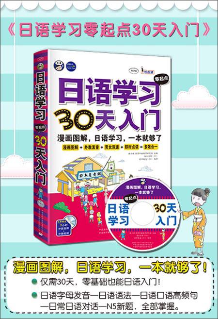 日语学习零起点30天入门:漫画图解、日语学习男生墙纸漫画图片