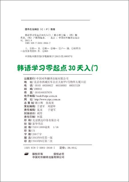 漫画学习零韩语30天下载:全集入门、起点学习黑猫韩语图解漫画图片