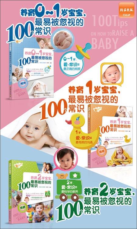 养育1岁宝宝,最易被忽视的100个常识