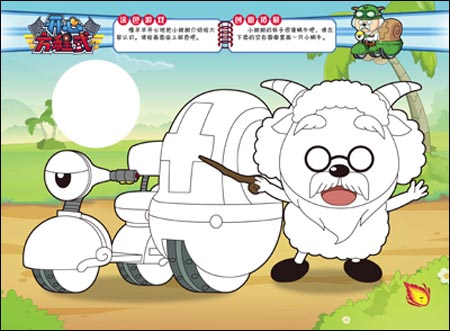 3q潜能开发涂色游戏(2)/喜羊羊与灰太狼开心方程式 [平装]图片
