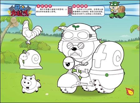 喜羊羊与灰太狼开心方程式:3q潜能开发涂色游戏1平装–2014年1月1日图片