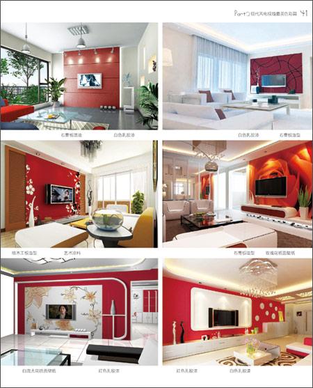 最爱现代风 电视墙设计 理想 宅