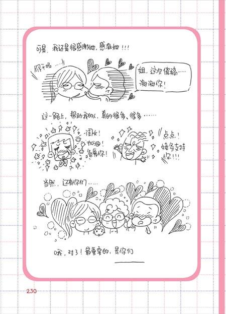 手绘日记和表情