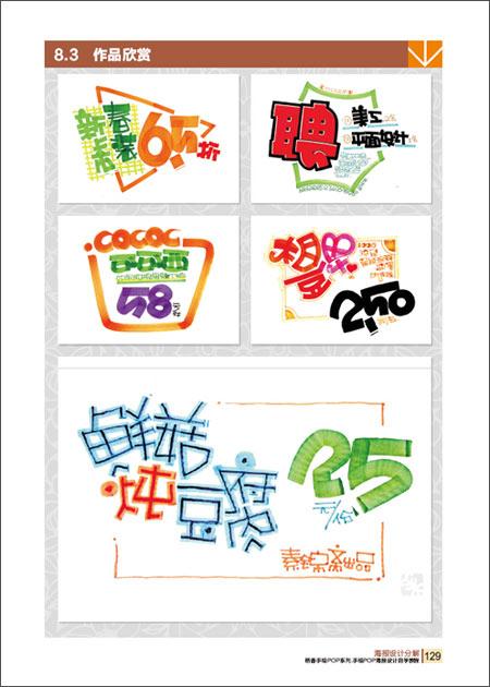 《稻香手绘pop系列:手绘pop海报设计自学教程》 , 黄