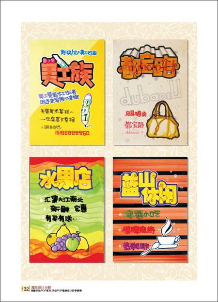 P系列 手绘POP海报设计自学教程 周 道湘 , 黄