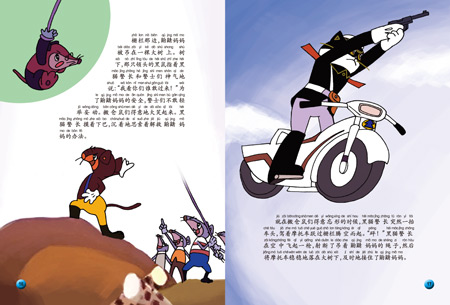 Sample pages of Chinese Classic Cartoon: Black Cat Sergeant 1: Annihilate the Rats (ISBN:7513541949, 9787513541947)