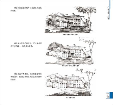《钢笔·马克笔·彩铅:建筑手绘表现技法》 任全伟