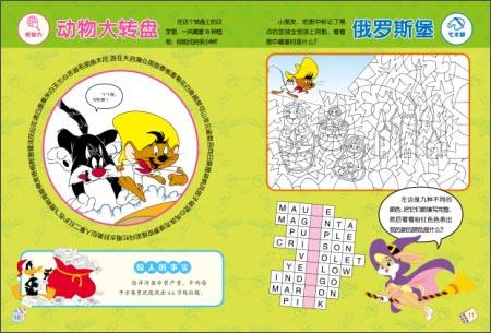 想象力的游戏书,能让学前儿童更有兴趣地进行各项