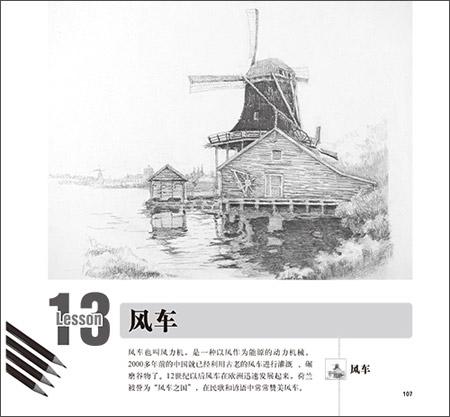 铅笔手绘从入门到精通 唯美风景篇 麦砚岛高清图片