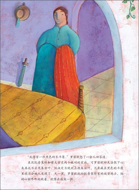 彩虹少儿绘本馆美术启蒙绘本 罗密欧与朱丽叶 多米尼克 马里翁