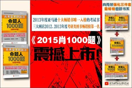 2015 肖秀荣考研书系列 肖秀荣考研政治命题人1000题 套装上下册 试
