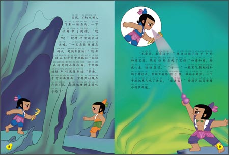 Sample pages of Chinese Classic Cartoon: Calabash Brothers 7 Seven Brothers Connected (ISBN:7513545081, 9787513545082)