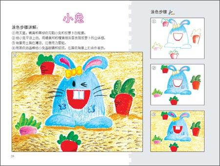 油画棒小课堂(动物篇) / 章娜_绘画书法_少儿_万禧- .