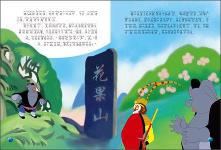 Sample pages of Chinese Classic Cartoon: Monkey King Conquers the Demon (ISBN:9787513552684)