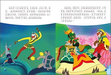 Sample pages of Chinese Classic Cartoon: Havoc in Heaven 1 (ISBN:9787513552615)