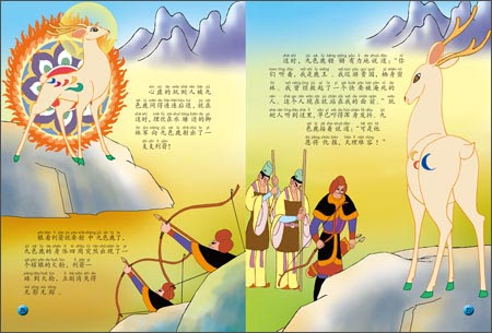 Sample pages of Chinese Classic Cartoon: A Deer of Nine Colors (ISBN:9787513552707)