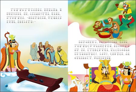 Sample pages of Chinese Classic Cartoon: Havoc in Heaven 2 (ISBN:9787513552622)