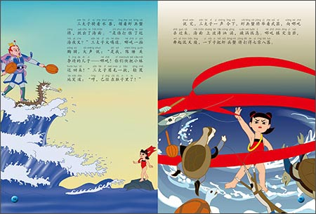 Sample pages of Chinese Classic Cartoon: Nezha Makes Havoc in East Sea vol 1 (ISBN:9787513552639)
