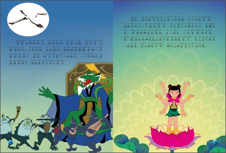 Sample pages of Chinese Classic Cartoon: Nezha Makes Havoc in East Sea vol 2 (ISBN:9787513552646)