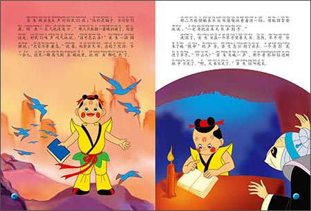 Sample pages of Chinese Classic Cartoon: A Sealed Book (ISBN:9787513552608)