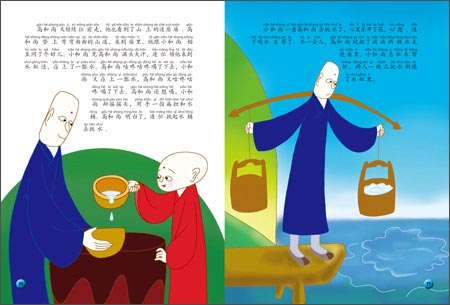 Sample pages of Chinese Classic Cartoon: Three Monks (ISBN:9787513552745)