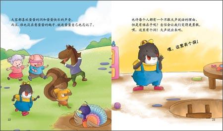 《我在幼儿园·情商培养系列(套装共8册)》 木头人