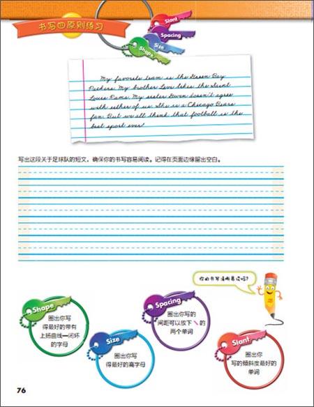 美国书写课:英文书法·大学卷
