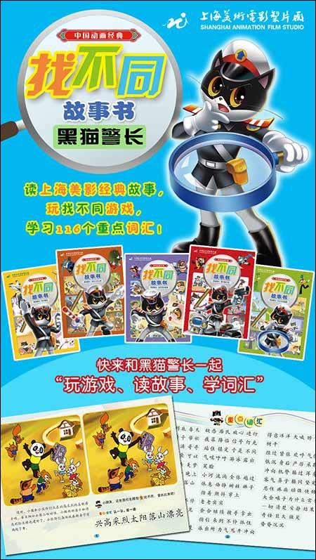 中国动画经典找不同故事书 黑猫警长 吃红土的小偷