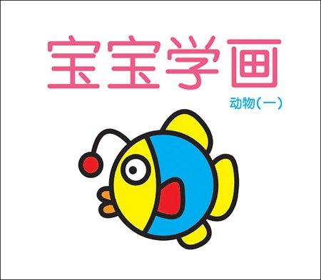 (2015版)幼儿绘画开发计划·宝宝学画:动物1平装–2015年3月1日