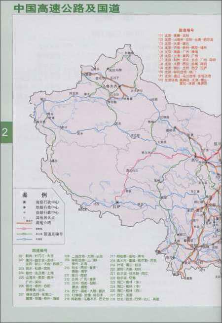 云南省交通图册 [平装]/¥6.4//中国地图出版社/图书