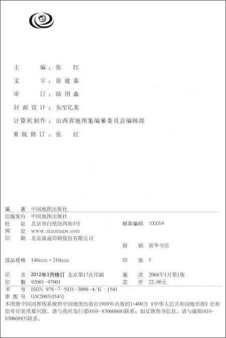 地图:广东省地图册