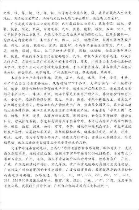 中华人民共和国分省系列地图:广东省地图册