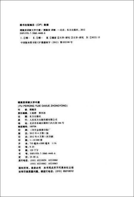 傅佩荣译解大学中庸