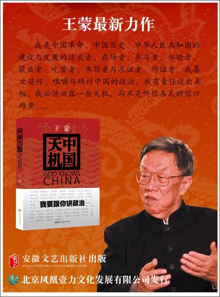 中国天机:我要跟你讲政治