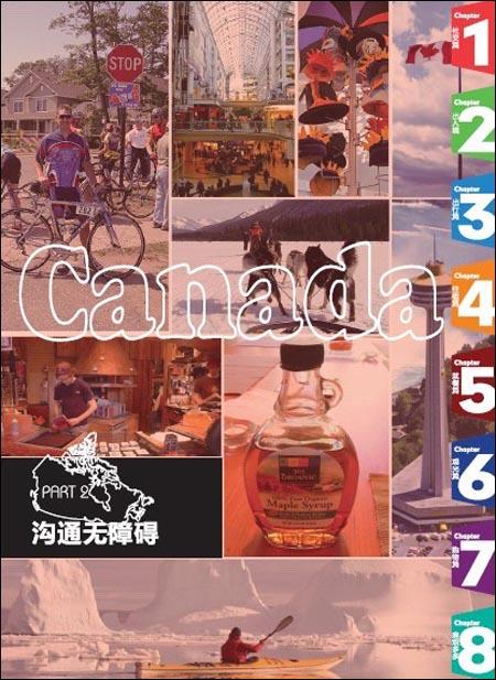 加拿大旅行,一本就够