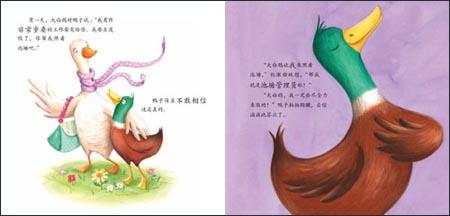 暖房子经典绘本系列(第4辑)(欢乐篇):鸭子说