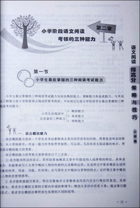 语文阅读得高分策略与技巧:小学卷